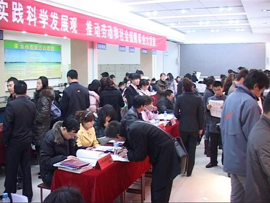庆阳市2010年春季人才招聘会在我区举办
