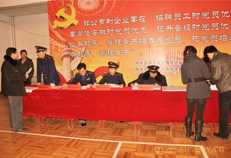 2011年庆阳市春季大型人才招聘会
