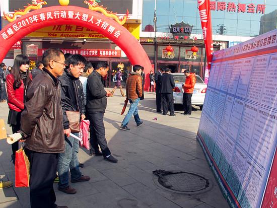"""西峰区举办2013年""""春风行动""""暨大型人才招聘会"""
